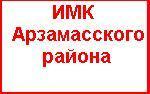 Сайт ИМК Арзамасского района