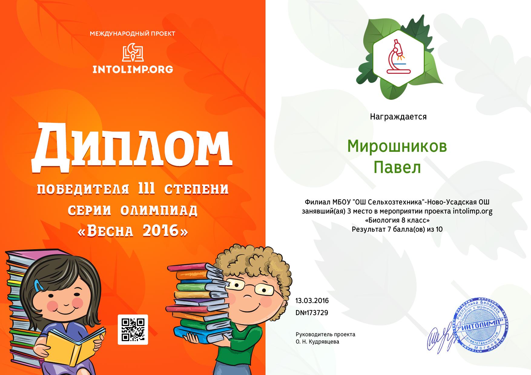 такое белье олимпиады и конкурсы по русскому языку и литературе термобелье отличие